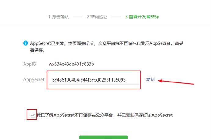 复制开发者密码